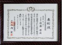 北海道拓殖銀行<br> たくぎんどさんこ技術開発奨励賞