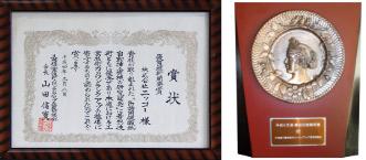 北海道工業技術力ワンランクアップ推進協議会<br> 優良技術開発賞