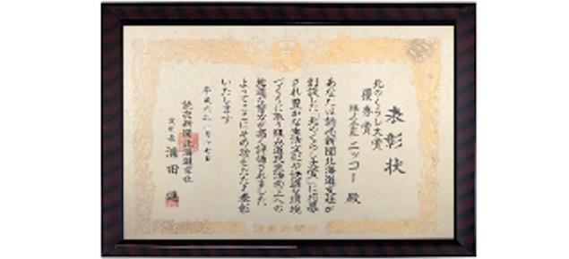 読売新聞社 北のくらし大賞<br> 優秀賞
