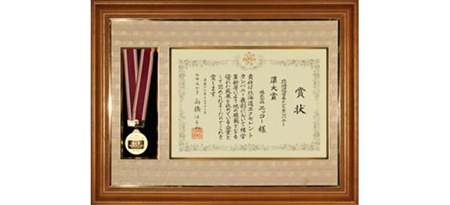 北海道エクセレントカンパニー<br> 準大賞