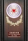 北海道地方発明表彰 北海道知事賞