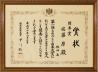 第一回ものづくり日本大賞<br> 経済産業大臣表彰優秀賞