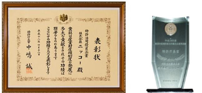 特許庁<br> 知財功労賞 特許庁長官表彰 産業財産権制度活用優良企業