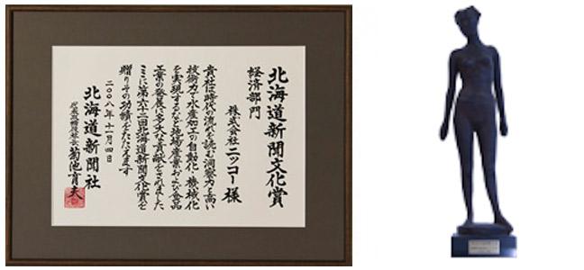 北海道新聞社<br> 北海道新聞文化賞(経済部門)