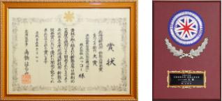 北海道新技術・新製品開発大賞<br> ものづくり部門大賞