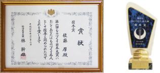第6回ものづくり日本大賞<br> 経済産業大臣表彰優秀賞