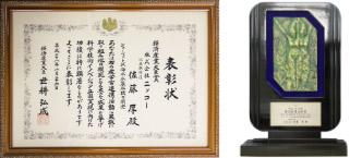 第14回 産学官連携功労表彰 経済産業大臣賞