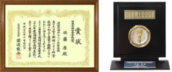 平成29年度 地方発明表彰 日本弁理士会会長賞