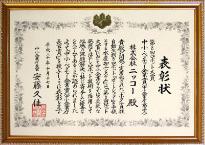第8回ロボット大賞<br /> 中小・ベンチャー企業賞(中小企業庁長官賞)
