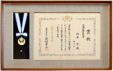 第7回ものづくり日本大賞 内閣総理大臣賞